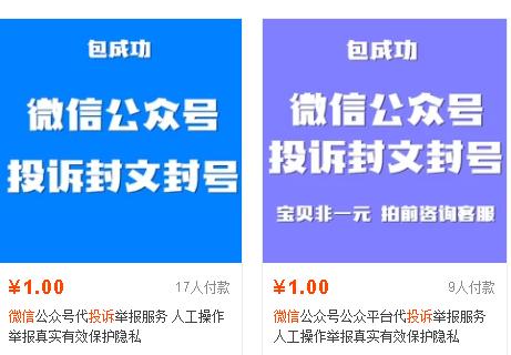 QQ举报的腾讯漏洞使得同行都在恶意竞争!