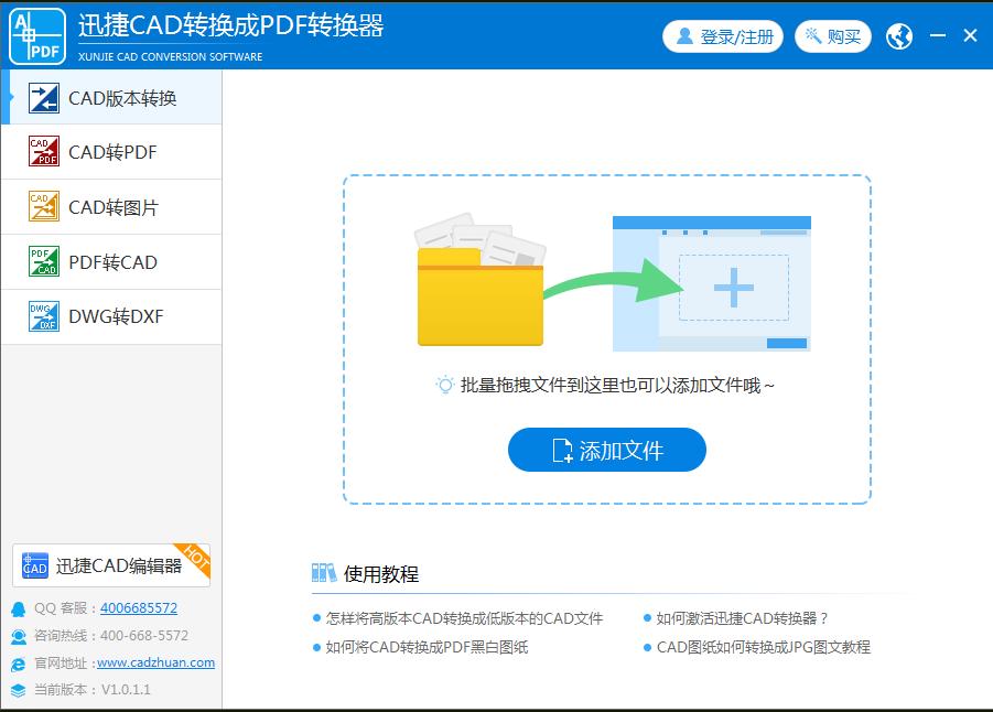 CAD转PDF操作及CAD转PDF黑白
