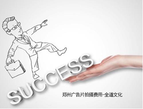 郑州广告片拍摄费用影响因素