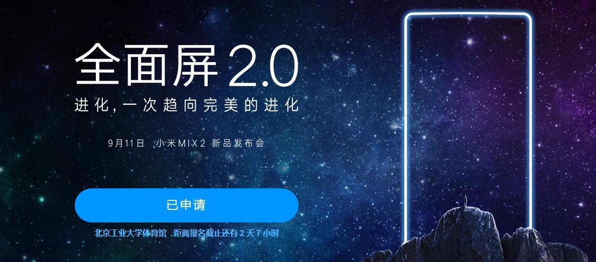 小米MIX2发布日期确定!并没有与iPhone8正面碰撞