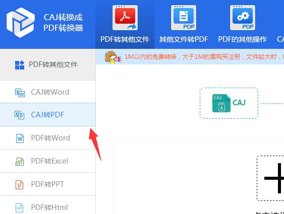 caj格式怎么转换成pdf?最简单的方法来啦