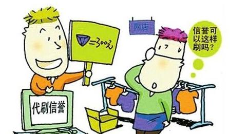 网上可以找什么兼职的工作?网购刷单兼职是真的吗