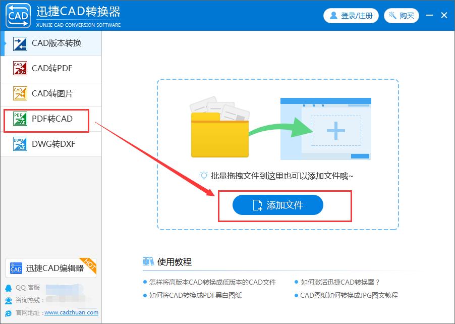 PDF转CAD用迅捷CAD转换器转换的方法