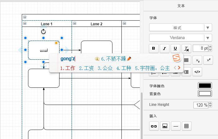在线制作流程图的操作过程