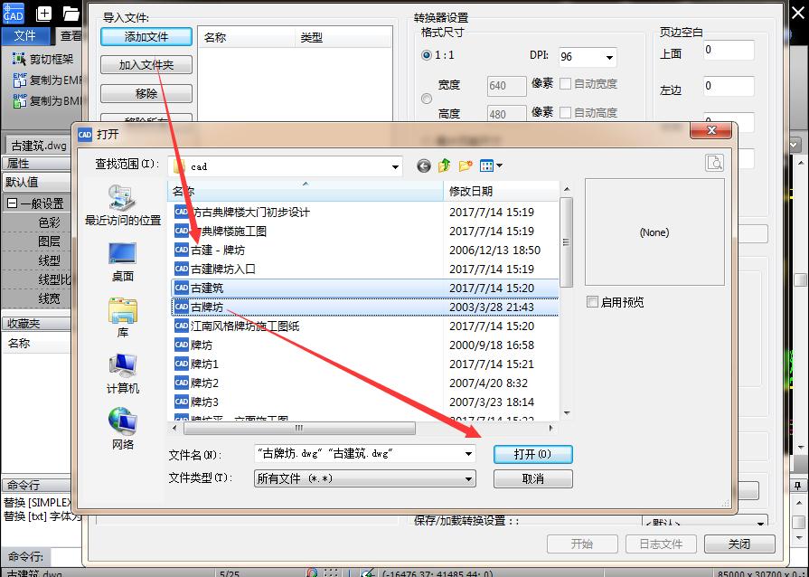 专业PDF批量转CAD迅速便捷操作