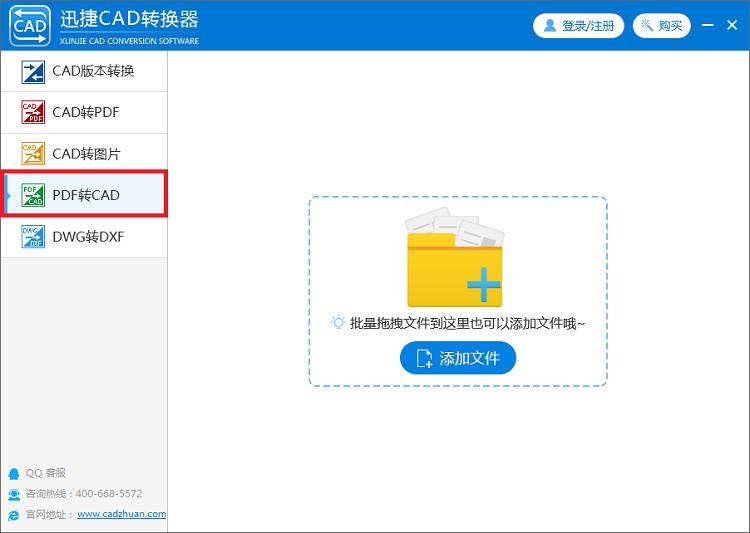 PDF转换为CAD用迅捷CAD转换器比较好