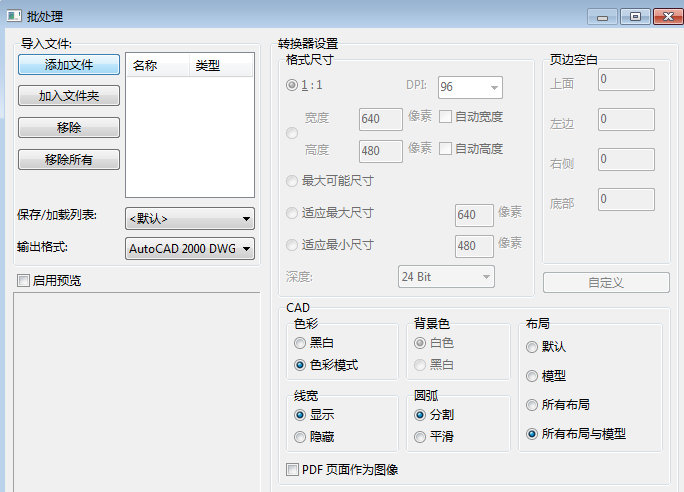 批量将DWG文件转换PDF文件