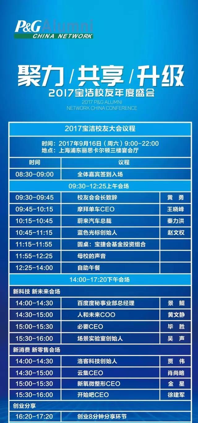 云集微店CEO肖尚略受邀出席宝洁校友会,与全产业链商业领袖共话新零售