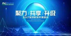 云集微店CEO肖尚略受邀出席宝洁校友会,与全产