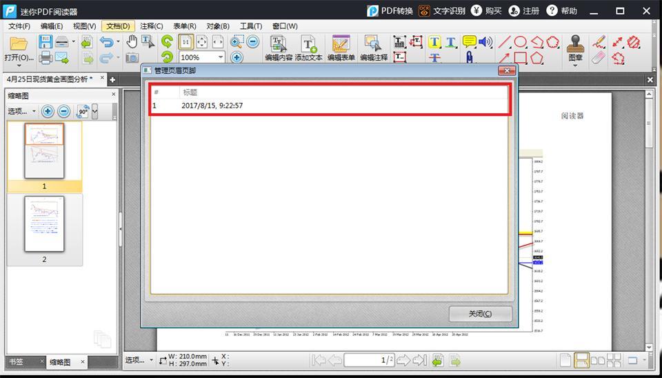 pdf阅读器如何给pdf页面设置页眉页脚
