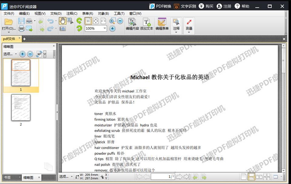 pdf阅读器如何打开word文件?