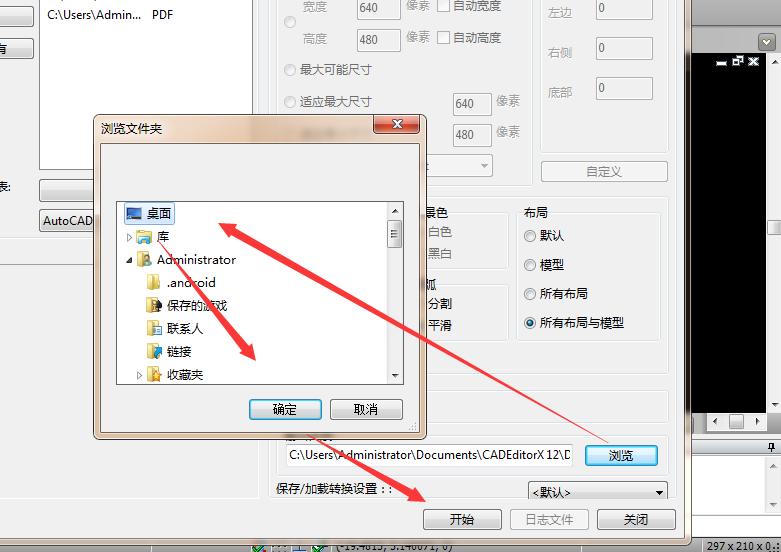 用PDF转CAD转换器怎么转换成DWG或DXF格式
