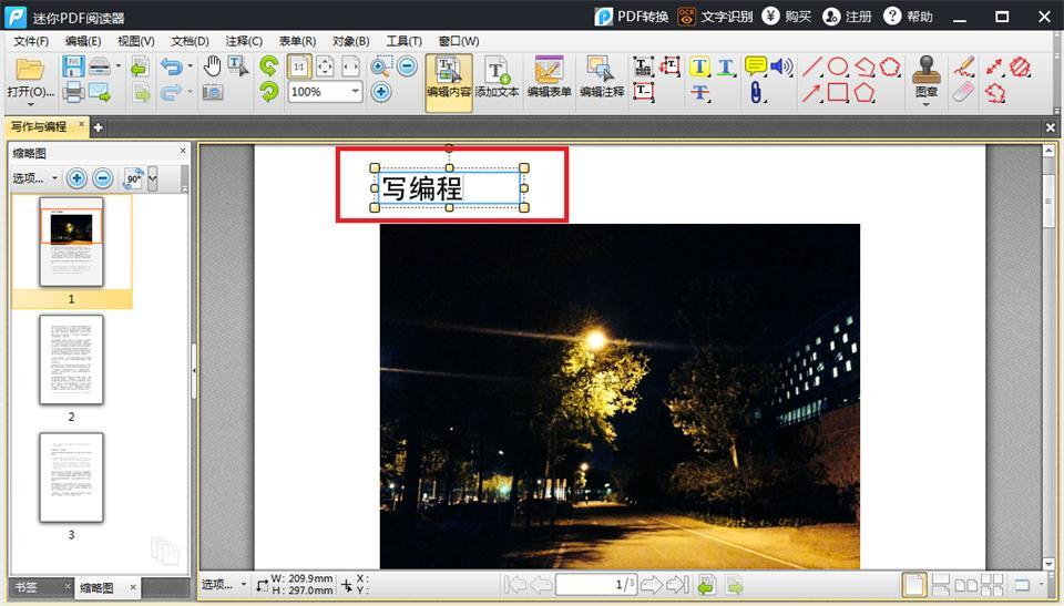 PDF阅读器如何编辑文章内容