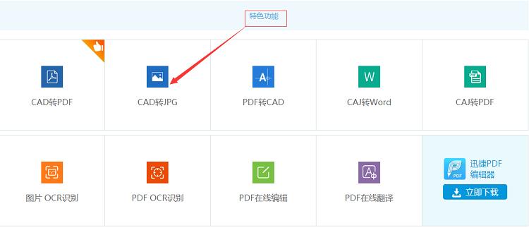 这两种方法将CAD转换成图片比较简单
