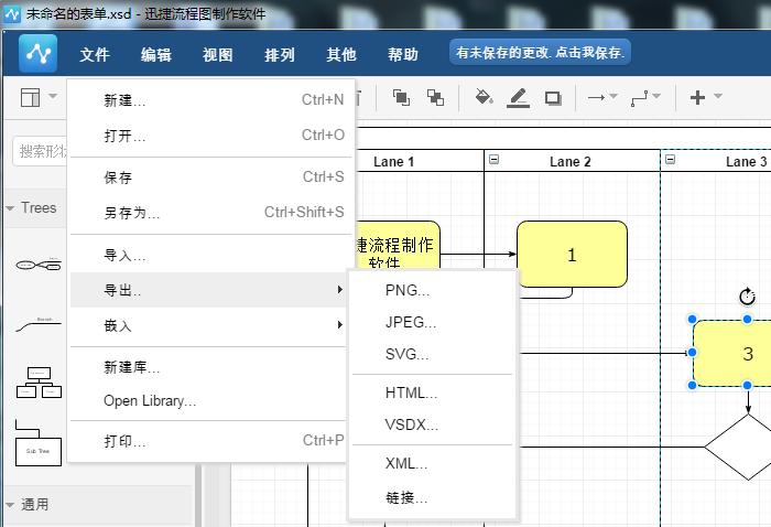 绘制业务流程图的操作方法