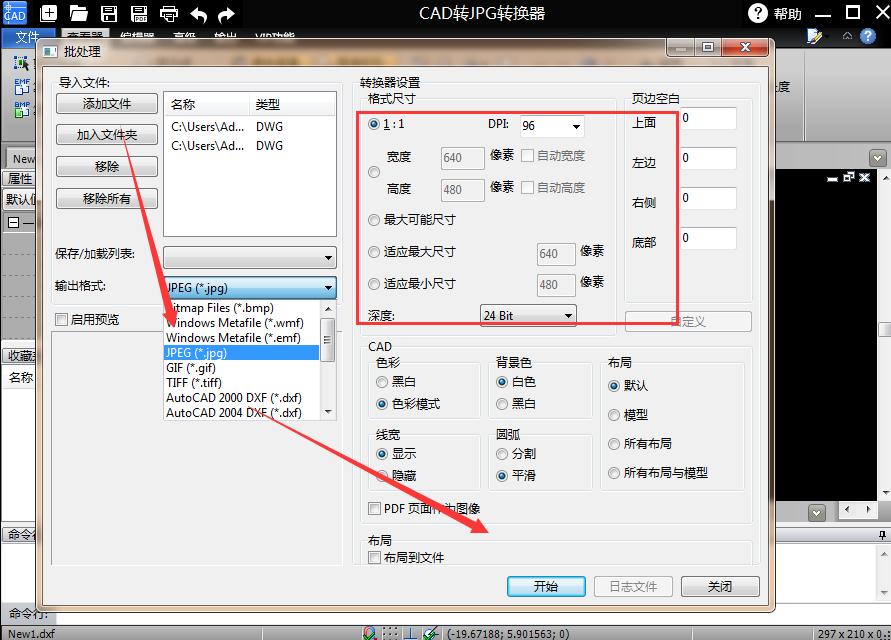 专业批量CAD转JPG像素设置进行操作步骤