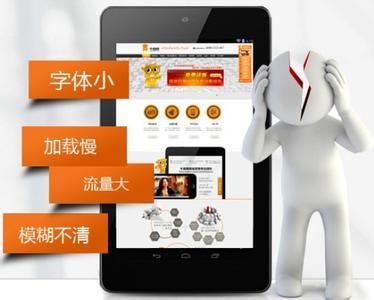 移动手机网站的SEO优化策略和要点