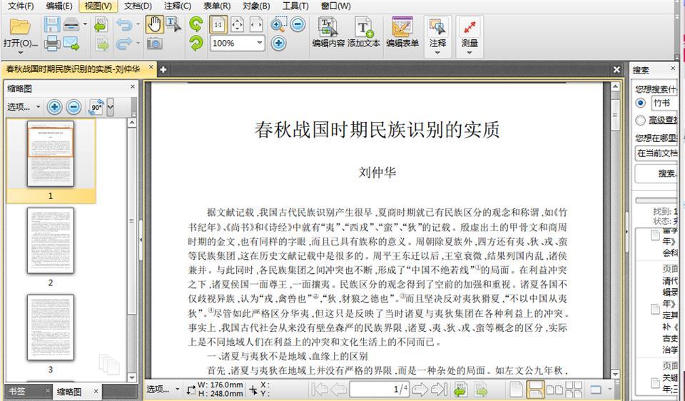 如何正确隐藏pdf文章的注释