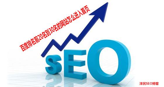南京同力宇:百度排名前20名到30名的网站怎么进