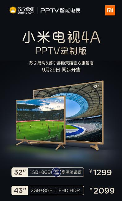 人人争抢的体育内容,PPTV智能电视玩出了什么新花样
