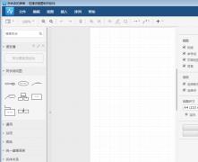 什么软件制作流程图比较好