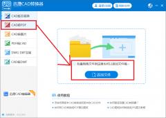 将CAD文件转为pdf快速有效的方法