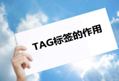 TAG标签的作用