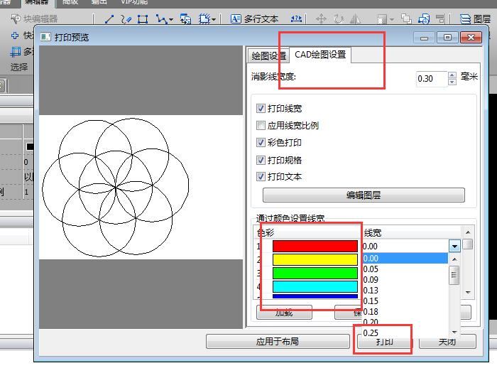 CAD文件怎么有什么方法打印