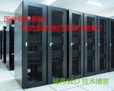 稳定服务器对SEO工作的有多重要