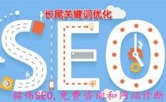 SEO/SEM长尾关键词优化方法和技巧