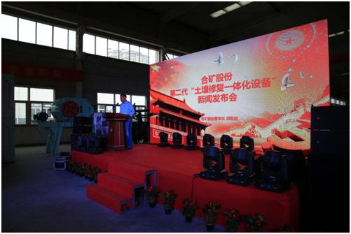 """中国首台自主研发""""土壤修复一体化设备""""新闻发布会胜利召开"""