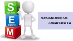 高新SEM百度竞价人员必备的专业技能大全