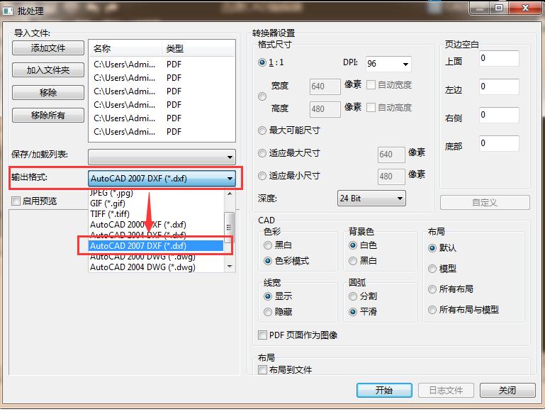 怎么把cad转换成pdf才简单和便捷的方法
