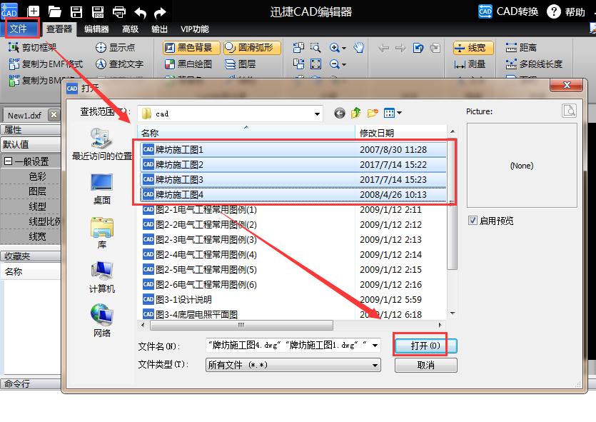 教你DWG图纸文件怎么打开查看