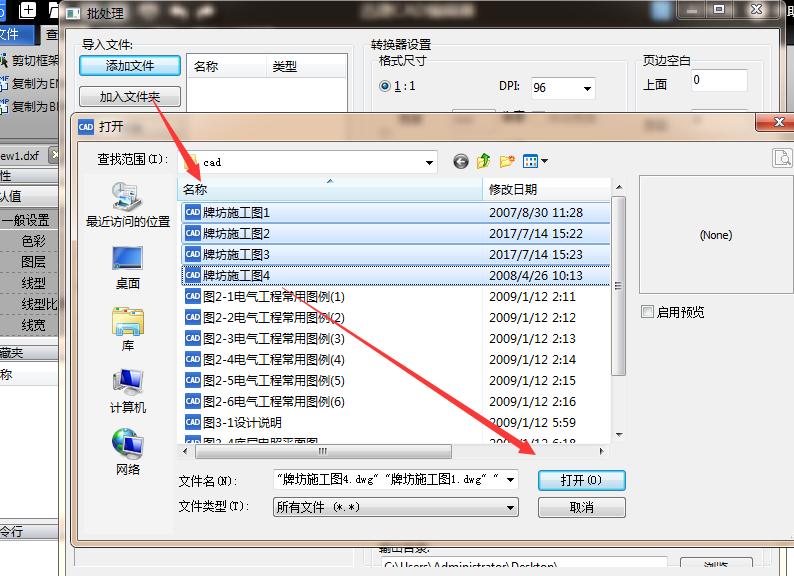 CAD转换器将高版本文件转换成低版本的操作
