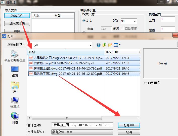 教你PDF转CAD的软件转换格式方法步骤