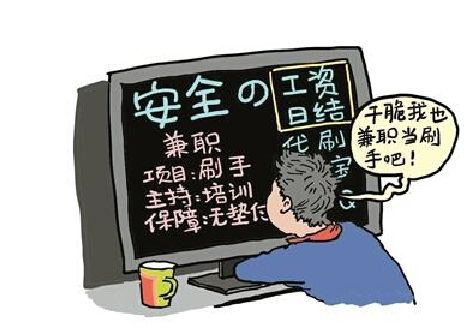 解密淘宝刷手兼职的真实内幕(刷单必看!)