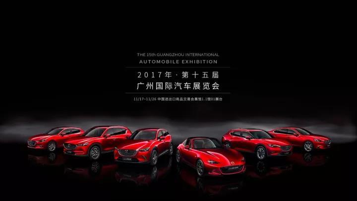 G力觉醒:马自达在华全系产品群亮相广州车展