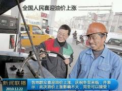 全国人民喜迎油价上涨真实的视频