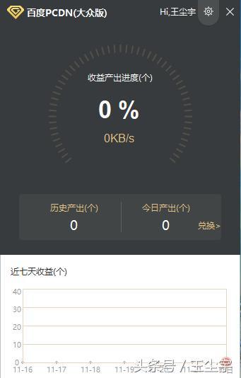 百度上线百度金矿,中国版比特币挖矿,个人电脑也可以挖金矿,网友的评论亮了!