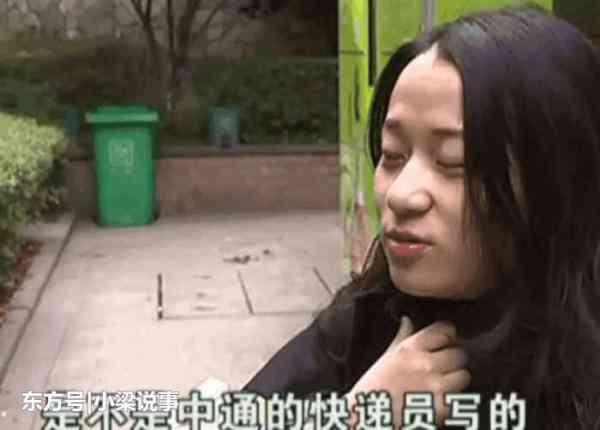 女子双十一网购收到快递,看到快递员留言的消息愤怒报警!