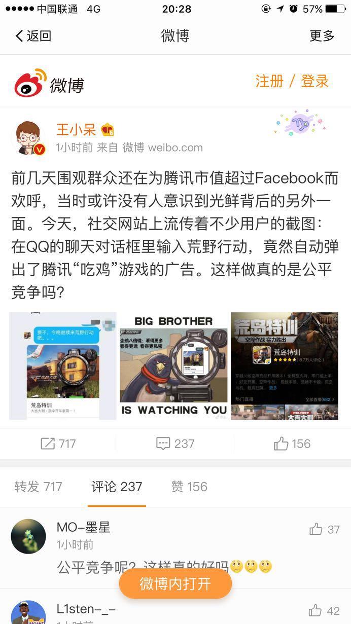 "QQ被指""窃取用户隐私""? 强大的腾讯什么时候能成熟起来"