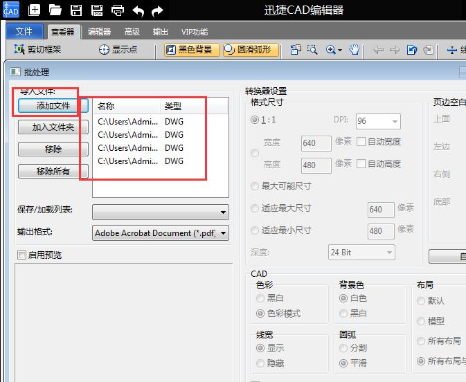 怎么将DWG文件批量转换为PDF文件