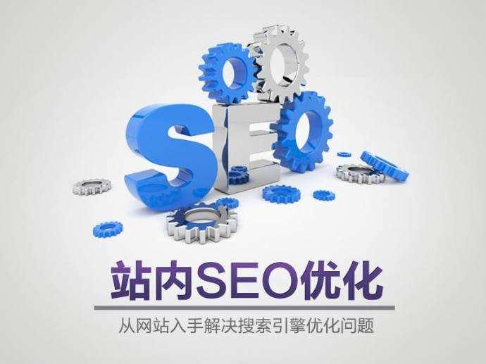网站SEO优化迟迟没效果的五个大坑第四点最重要