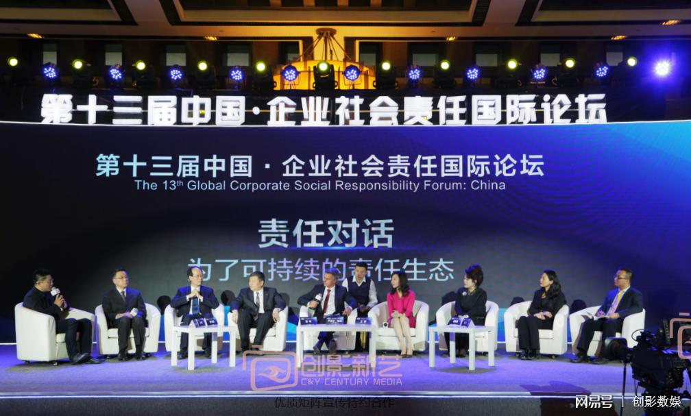 第十三届中国企业社会责任国际论坛荣誉盛典在京举办