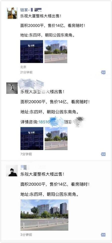 乐视大楼朋友圈开卖!2万平米售价14亿,网友围观:谁会买?