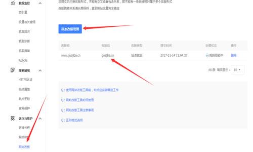 针对discuz系统网站设置301重定向完成全站域名的完美更换操作