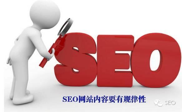 网站SEO更新文章6原则,做好避免无用功 第一张配图