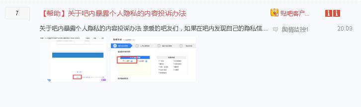 """百度贴吧""""差评师曝光台""""曝光个人资料:姓名"""