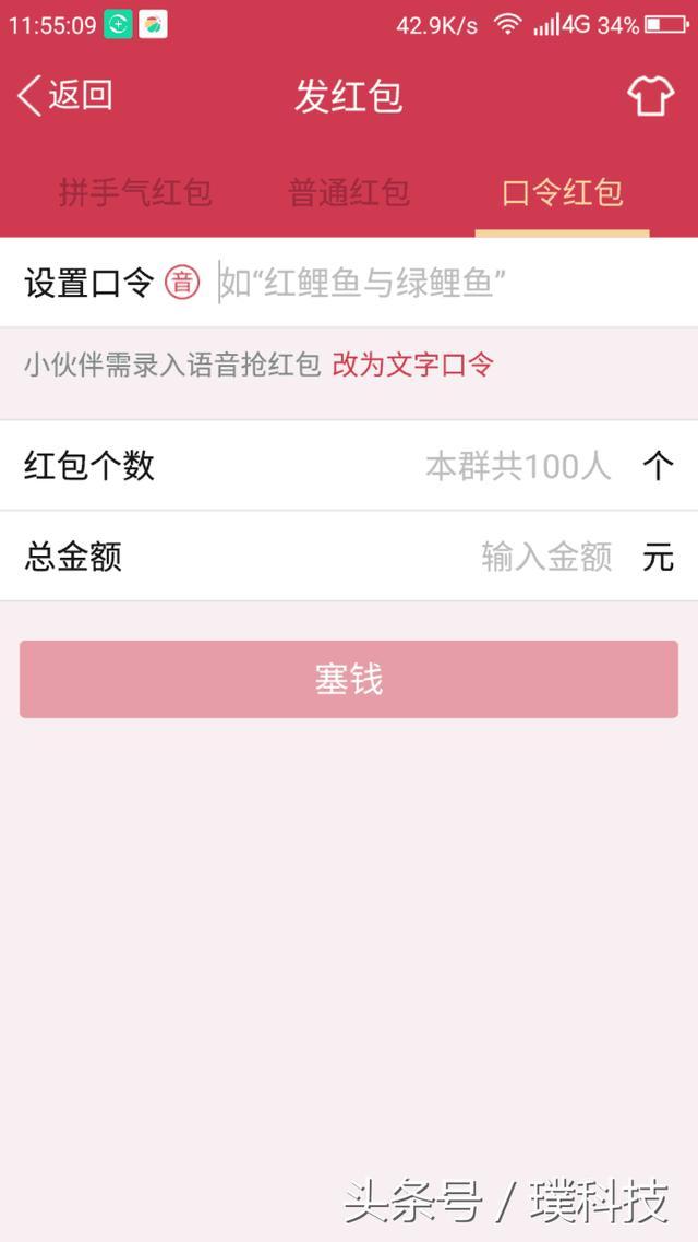 QQ新版口令语音红包:你别发了